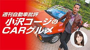 週刊自動車評判 小沢コージのCARグルメ