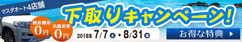 マスダオート4店舗 下取りキャンペーン 2018/3/1(木)~3/31(土) 陸送費用&名義変更 0円 お得な特典、お見逃しなく!